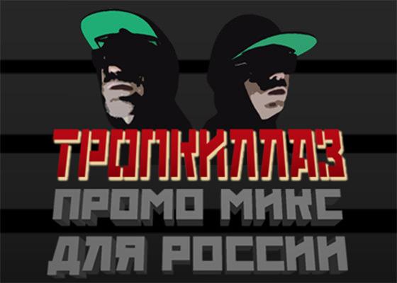 Promo mix do Tropkillaz de tour pela Rússia